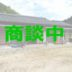 No.156  高鷲町大鷲(鷲ヶ岳ゴルフ場近く)菜園